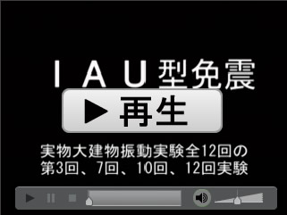 IAU大実験